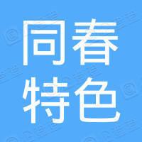 东至县同春特色农产品农民专业合作社