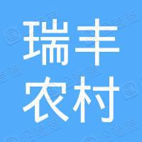 浙江绍兴瑞丰农村商业银行股份有限公司