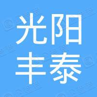 河南光阳丰泰商贸有限公司