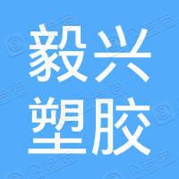 东莞毅兴塑胶原料有限公司