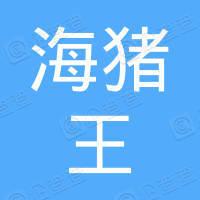 北海海猪王食品有限公司
