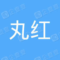 丸红(中国)有限公司