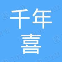 天津市千年喜酒业有限公司