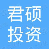 新余市君硕投资中心(有限合伙)