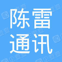 清江浦区陈雷通讯器材店