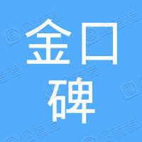 江苏金口碑建设发展有限公司