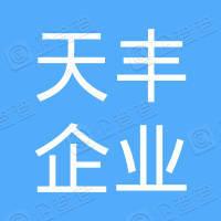 南京天丰企业发展集团中心