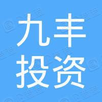 上海九丰投资管理有限公司