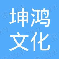 石家庄市坤鸿文化传播有限公司