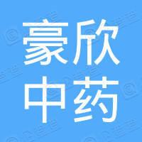 河南豪欣中药材有限公司
