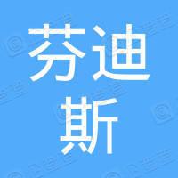 哈尔滨芬迪斯生物科技股份有限公司