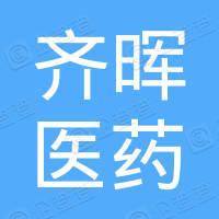 江苏齐晖医药科技股份有限公司