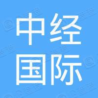 中经国际科技集团有限公司