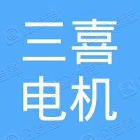 温岭三喜电机有限公司