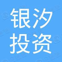 共青城银汐投资管理合伙企业(有限合伙)
