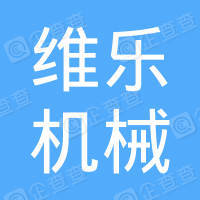黑龙江维乐机械制造有限公司