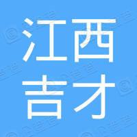 江西吉才建设工程有限公司抚州分公司