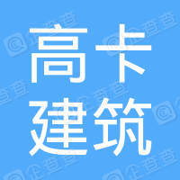 南京高卡建筑工程有限公司