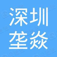 深圳市垄焱物业管理有限公司
