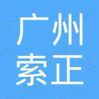 广州索正电子商务有限公司