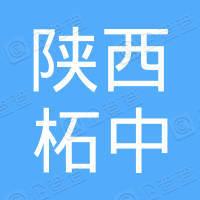陕西柘中建设工程有限公司