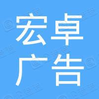 杭州宏卓广告有限公司