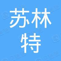 无锡苏林特金属材料有限公司