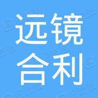 上海远镜合利创业投资管理合伙企业(有限合伙)
