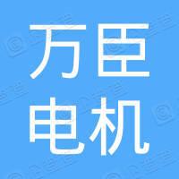 浙江万臣电机有限公司