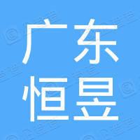 广东恒昱建设工程有限公司