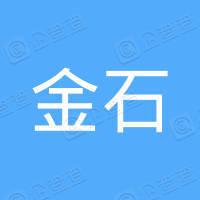 金石新能源投资(深圳)合伙企业(有限合伙)