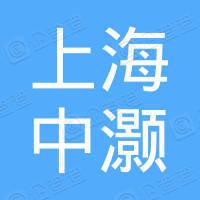 上海中灏商业保理有限公司