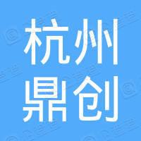 杭州鼎创广告设计制作有限公司良渚分公司