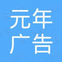 杭州元年广告有限公司