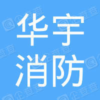 盘锦辽河油田华宇消防有限责任公司消防设施检测中心