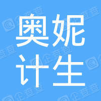 绍兴县柯桥奥妮计生用品商店