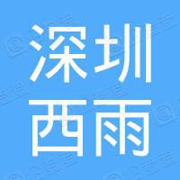 深圳市西雨供应链管理有限责任公司