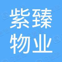 浙江新世纪大酒店有限公司
