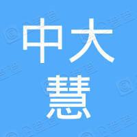 广西中大慧科技有限责任公司