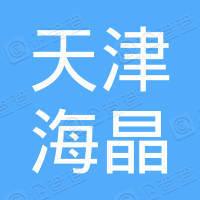 天津海晶新利纤维有限公司