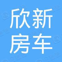 欣新房车(丹东)有限公司