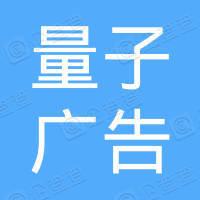 杭州量子广告有限公司
