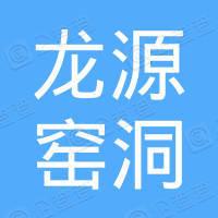 洛宁县龙源窑洞农家乐有限公司