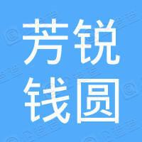 福泉马场坪芳锐钱圆餐饮有限公司