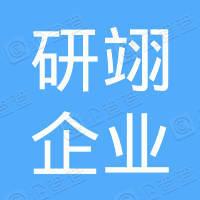 上海研翊企业管理中心(有限合伙)