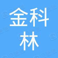 四川金科林医疗产业发展有限公司