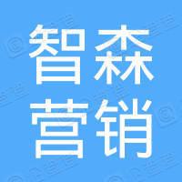 西充县智森营销管理有限公司