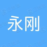 新宾满族自治县永刚中药材种植专业合作社