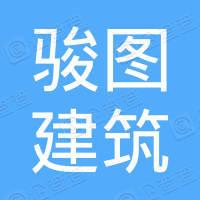 商丘骏图建筑装饰有限公司