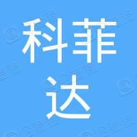 河南省科菲达建设工程有限公司